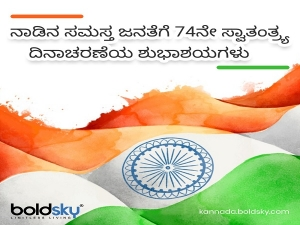 Independence Day Wishes Images Quotes And Facebook Whatsapp Status In Kannada