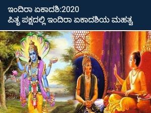 Indira Ekadashi Vrat Date Time And Significance In Kannada