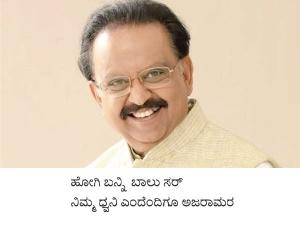 Spb Passes Away Interesting Facts About Veteran Singer Sp Balasubrahmanyam In Kannada