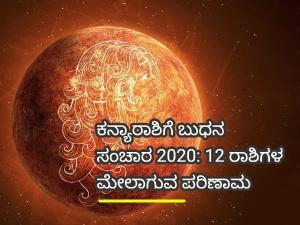 Mercury Transit In Virgo 2020 Effects On Your Zodiac Sign In Kannada