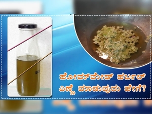 How To Prepare Homemade Herbal Oil For Hair In Kannada