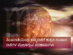 Venus Transits In Virgo On 23 October 2020 Know The Effects On All Zodiac Signs In Kannada