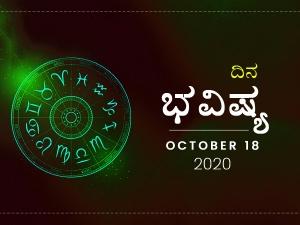 Dina Bhavishya 18 October 2020