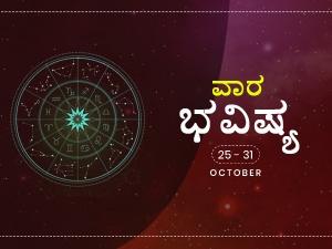 Weekly Rashi Bhavishya For October 25th To 31th