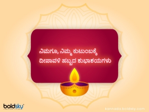 Diwali Wishes Quotes Images Facebook And Whatsapp Status Messages In Kannada