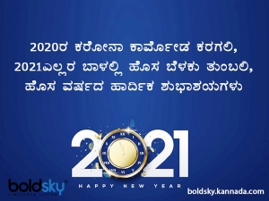 Happy New Year Wishes Greetings Quotes Messages Images Whatsapp Status In Kannada