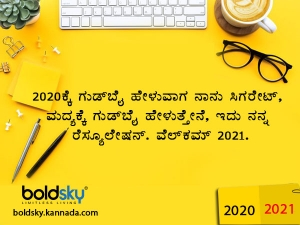 New Year Resolution Ideas For 2021 In Kannada