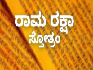 Ram Raksha Stotra Lyrics And Benefits In Kannada