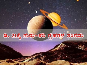Jupiter Saturn Conjunction On December 21 How And When To Watch In India