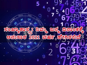 Numerology Predictions As Per Date Of Birth In Kannada