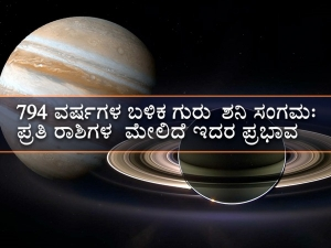 The Great Conjunction Of Jupiter And Saturn On Dec 21 2020 Effects On All Zodiac Signs In Kannada