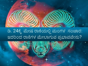 Mars Transit In Aries On 24 December 2020 Effects On Zodiac Signs In Kannada