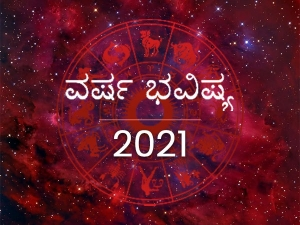 Yearly Horoscope 2021 Of All Zodiac Sign In Kannada Varshika Bhavishya