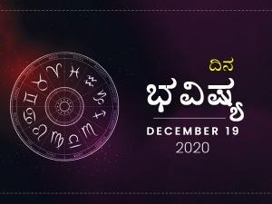 Dina Bhavishya 19 December