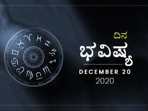 Dina Bhavishya 20 December