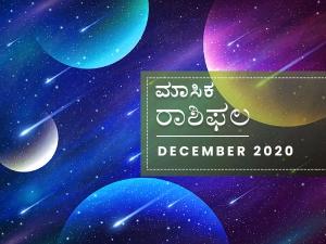 December 2020 Monthly Horoscope In Kannada