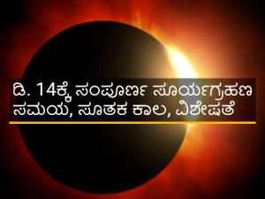 Solar Eclipse Is On 14th December Date Time Sutaka Kaal Significance
