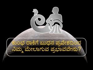 Mercury Transit In Aquarius On 25 January 2021 Effects On Zodiac Signs In Kannada