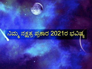 Nakshatra Horoscope 2021 Predictions As Per Nakshatra Astrology In Kannada