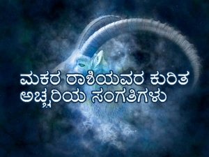 Facts About Capricorn Zodiac Sign In Kannada