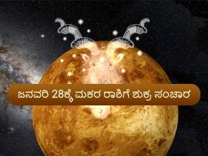 Venus Transit In Capricorn On 28 January 2021 Effects On Zodiac Signs In Kannada