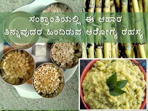 Health Benefits Of Sankranti Foods