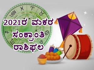 Makar Sankranti 2021 Horoscope Effects On All Zodiac Signs In Kannada