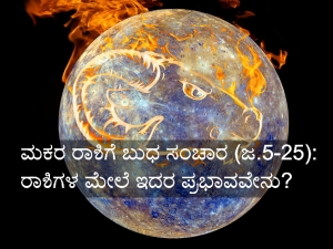 Mercury Transit In Capricorn On 05 January 2021 Effects On Zodiac Signs In Kannada