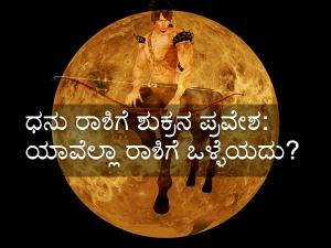 Venus Transit In Sagittarius On 04 January 2021 Effects On Zodiac Signs In Kannada