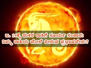 Sun Transit In Capricorn On 14 January 2021 Effects On Zodiac Signs In Kannada