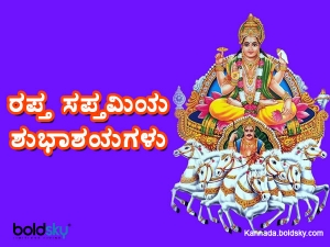 Happy Ratha Saptami Quotes Wishes Sms Whatsapp Facebook Messages In Kannada