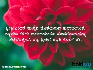 Happy Rose Day Wishes Quotes Messages Images Whatsapp Status Message In Kannada