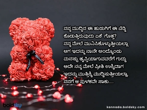 Teddy Day Wishes 2021 Quotes Messages Images Whatsapp Status Message In Kannada