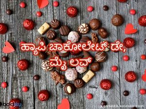 Chocolate Day Wishes Quotes Messages Images Whatsapp Status Message In Kannada