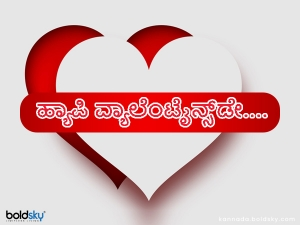 Valentine S Day Wishes Quotes Messages Images Whatsapp Status Message In Kannada