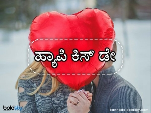 Kiss Day 2021 Wishes Quotes Messages Images Whatsapp Status Message In Kannada