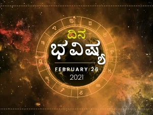 Dina Bhavishya 26 February 2021