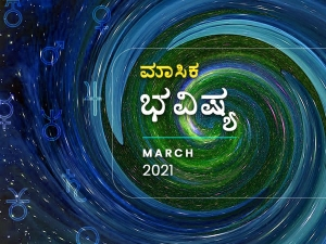 March 2021 Monthly Horoscope In Kannada