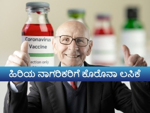 Covid 19 Vaccination How To Register For Covid Vaccine For Senior Citizens In Kannada