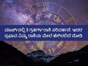 Rashi Parivartan 2021 3 Planets Will Change Zodiac Sign In March Know Its Effects In Kannada