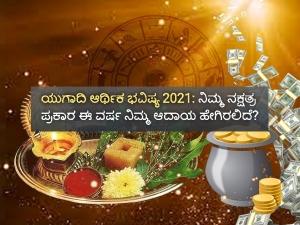 Ugadi Finance Horoscope 2021 New Year Finance Prediction Based On Your Nakshtra In Kannada
