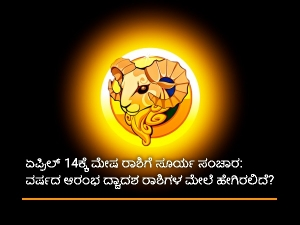 Sun Transit In Aries On 14 April 2021 Effects On Zodiac Signs In Kannada