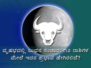 Mercury Transit In Taurus On 01 May 2021 Effects On Zodiac Signs In Kannada