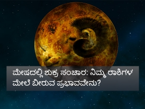 Venus Transit In Aries On 10 April 2021 Effects On Zodiac Signs In Kannada