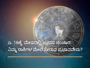 Mercury Transit In Aries On 16 April 2021 Effects On Zodiac Signs In Kannada