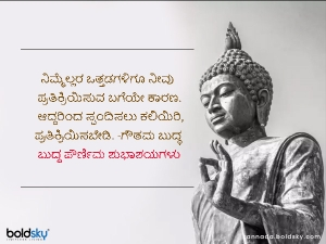 Happy Buddha Purnima 2021 Wishes Messages Quotes Images Facebook And Whatsapp Status In Kannada