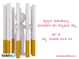 World No Tobacco Day Quotes Pledge Slogans Messages Status In Kannada