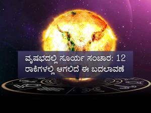 Sun Transit In Taurus On 14 May 2021 Effects On Zodiac Signs In Kannada