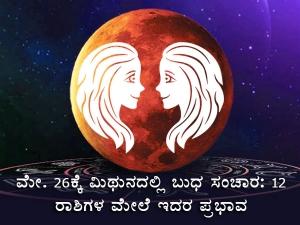 Mercury Transit In Gemini On 26 May 2021 Effects On Zodiac Signs In Kannada
