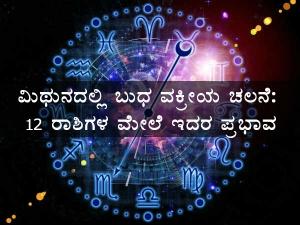 Mercury Retrograde 2021 In Taurus And Gemini Effects On All 12 Zodiac Signs In Kannada